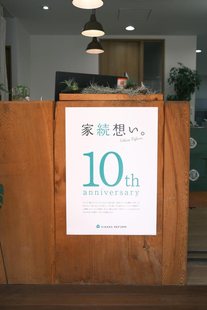 木原リフォーム 10周年 ポスター
